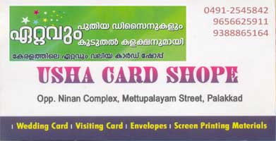 Welcome to my palakkad an online b2b services wedding cards in wedding cards in palakkad code 0491 stopboris Choice Image